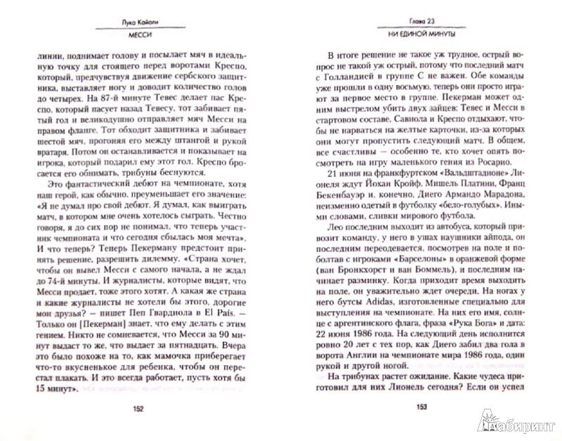 Иллюстрация 1 из 6 для Месси. Исключительная биография - Лука Кайоли | Лабиринт - книги. Источник: Лабиринт