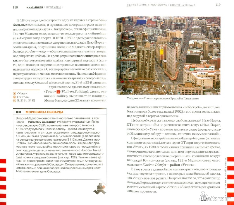 Иллюстрация 1 из 8 для Нью-Йорк - Шарапов, Туров, Ромашко, Народицкий, Панушкина, Чумаченко | Лабиринт - книги. Источник: Лабиринт