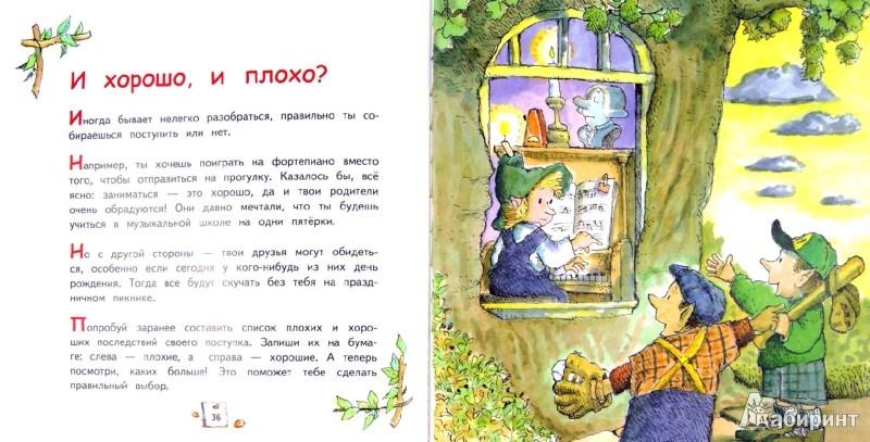 Иллюстрация 1 из 11 для Большая книга в помощь малышу - Элли, Энгельгардт, Мэнди, Виганд, О`Нил, Адамс | Лабиринт - книги. Источник: Лабиринт