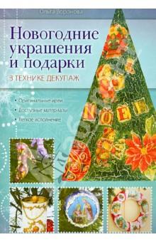 Воронова Ольга Валерьевна Новогодние украшения и подарки в технике декупаж