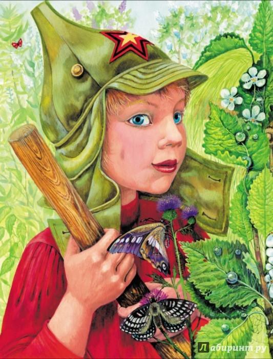 Иллюстрация 1 из 34 для Рассказы и сказки - Аркадий Гайдар   Лабиринт - книги. Источник: Лабиринт