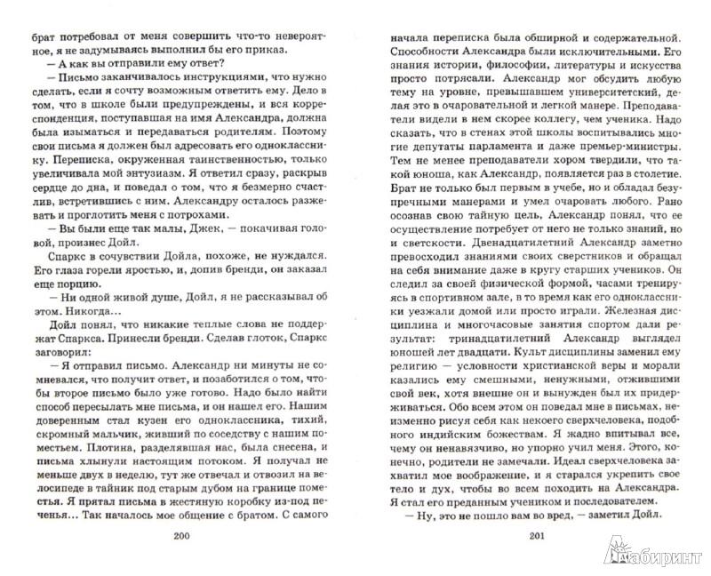 Иллюстрация 1 из 8 для Список семи - Марк Фрост | Лабиринт - книги. Источник: Лабиринт