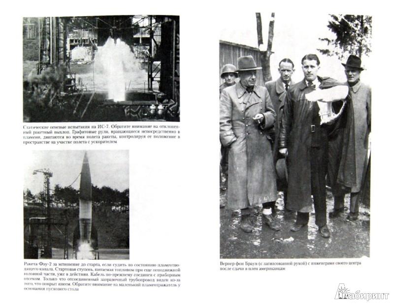 Иллюстрация 1 из 8 для Ракетный центр Третьего рейха. Записки ближайшего соратнике Вернера фон Брауна - Дитер Хуцель | Лабиринт - книги. Источник: Лабиринт