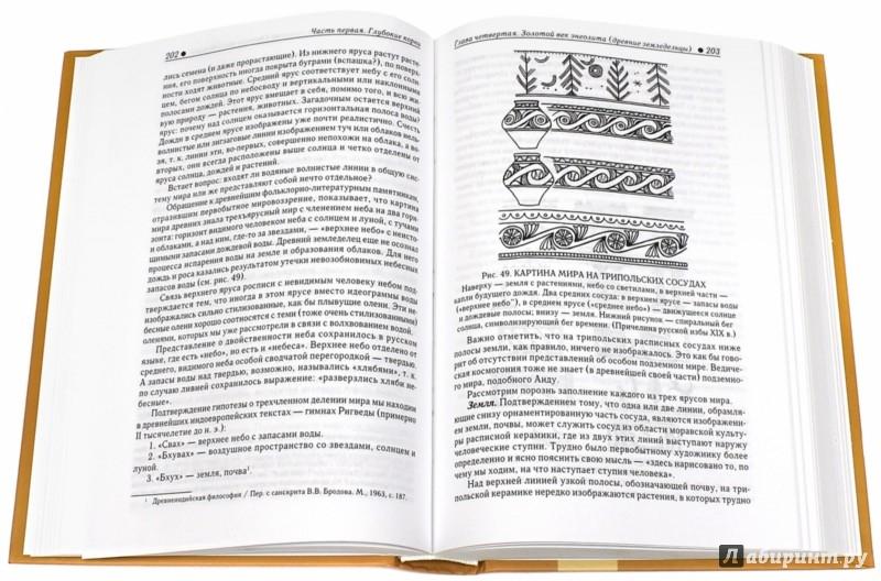Иллюстрация 1 из 41 для Язычество древних славян - Борис Рыбаков   Лабиринт - книги. Источник: Лабиринт