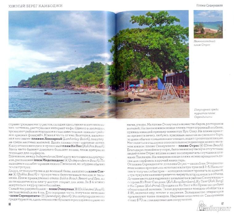 Иллюстрация 1 из 8 для Камбоджа   Лабиринт - книги. Источник: Лабиринт