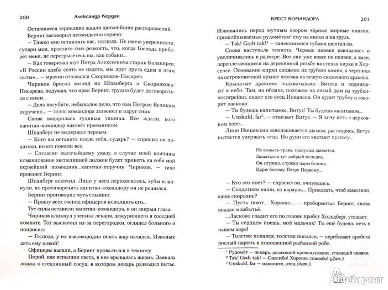 Иллюстрация 1 из 14 для Крест командора - Александр Кердан | Лабиринт - книги. Источник: Лабиринт