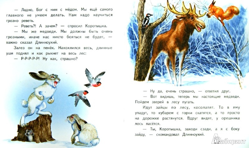 Иллюстрация 1 из 20 для Как зайцы решили медведями стать - Елена Ермолова | Лабиринт - книги. Источник: Лабиринт