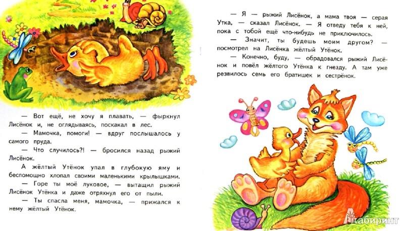 Иллюстрация 1 из 10 для Как рыжий лисенок мамой-уткой был. Подружка Тень - Елена Ермолова   Лабиринт - книги. Источник: Лабиринт