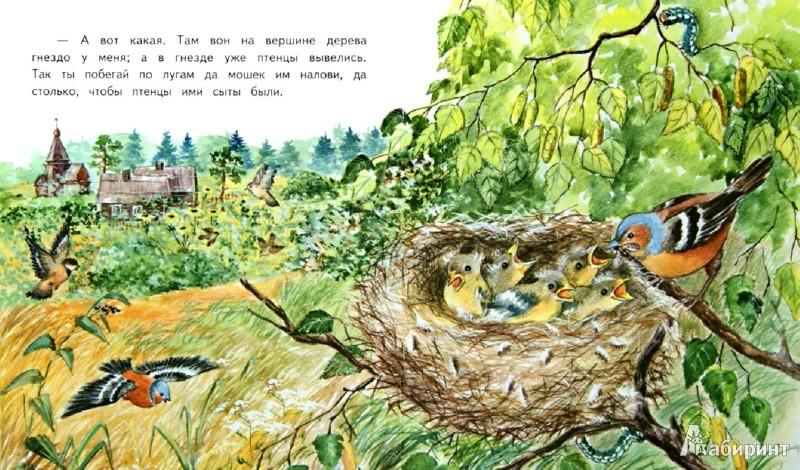 Иллюстрация 1 из 12 для Помощник. Птичка - Александр Федоров-Давыдов | Лабиринт - книги. Источник: Лабиринт