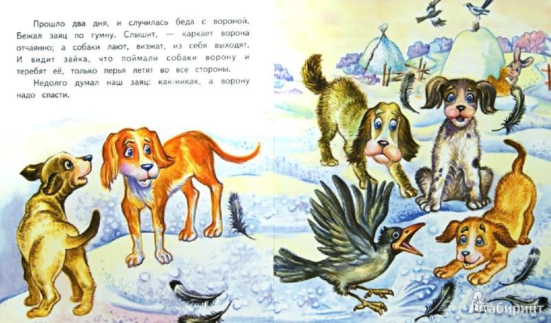 Иллюстрация 1 из 10 для Храбрый зайчище - Александр Федоров-Давыдов | Лабиринт - книги. Источник: Лабиринт