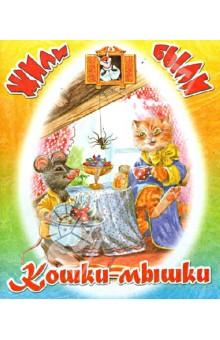 Черный Саша Кошки-мышки