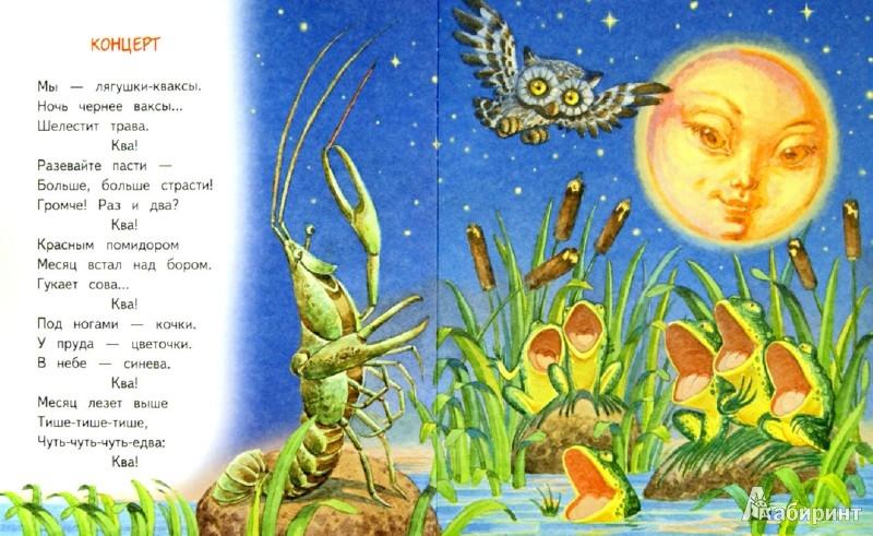Иллюстрация 1 из 22 для Кошки-мышки - Саша Черный | Лабиринт - книги. Источник: Лабиринт