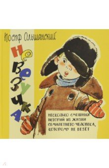 Ольшанский Иосиф Григорьевич Невезучка: несколько смешных историй из жизни семилетнего человека, которому не везет