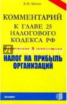 Комментарий к главе 25 налогового кодекса РФ: Налог на прибыль организаций