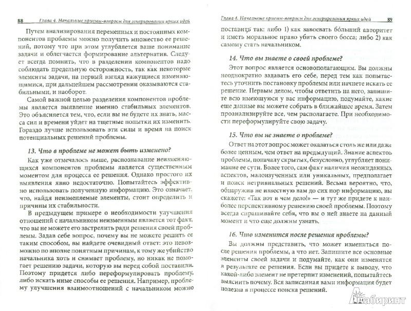 Иллюстрация 1 из 35 для Творческий подход к решению проблем - Артур Ванганди | Лабиринт - книги. Источник: Лабиринт