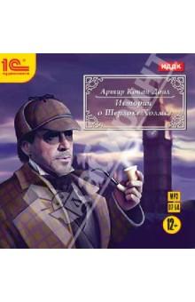 Истории о Шерлоке Холмсе (CDmp3)Классическая зарубежная литература<br>Предлагаемый диск содержит аудиоверсии семи детективных рассказов из сборника Возвращение Шерлока Холмса, принадлежащего перу знаменитого английского писателя Артура Конан Дойла (1859-1930). Вместе с главным героем вы переживете немало приключений, столкнетесь с тайнами и загадками, разгадать которые поможет известному детективу многократно испытанный метод дедукции.<br>Содержание:<br>1. Золотое пенсне<br>2. Красный шнурок<br>3. Кровавое пятно<br>4. Приключение в пустом доме<br>5. Приключение норвудского строителя<br>6. Приключение с пляшущими фигурками<br>7. Приключение Черного Питера<br>Читает Аркадий Бухмин.<br>Запись 2013 года.<br>Перевод Е.Н. Лонжеевской.<br>Общее время звучания - 7 часов 54 минуты. <br>Формат записи: МР3 (стерео, 160 Кбит/с).<br>Аудиокнига предназначена для прослушивания с помощью компьютера, mp3-плеера и любых других аудиосистем, поддерживающих воспроизведение файлов формата mp3.<br>Системные требования к компьютеру: MS Windows 95/98/2000/XP/Vista/7;<br>Pentium 100;<br>RAM 16 Мб;<br>монитор SVGA, 800х600;<br>устройство воспроизведения DVD/CD-ROM;<br>звуковая карта;<br>колонки или наушники;<br>мышь.<br>