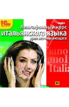 Лингафонный курс итальянского языка для начинающих (CDmp3)Аудиокурсы<br>Вашему вниманию предлагается аудиокурс для тех, кому необходимо освоить итальянский язык в кратчайшие сроки - например, перед туристической или деловой поездкой. Вы узнаете ключевые слова и выражения, пополните словарный запас.<br>Курс включает несколько уроков по наиболее важным темам. Каждый урок начинается с проговаривания новых слов и завершается полноценным диалогом, который предлагается повторить слушателю. Диалоги, озвученные профессиональными дикторами, помогут вам лучше освоить язык и почувствовать себя увереннее в чужой стране. Вы заучите приветствия, сумеете устроиться в гостинице или сделать заказ в ресторане, легко узнаете дорогу к достопримечательностям, сможете пройтись по магазинам.<br>Едете ли вы в машине, в метро, летите на самолете или просто сидите дома - диск явится для вас отличным помощником в изучении итальянского языка!<br>Общее время звучания - 38 минут. <br>Формат записи: МР3 (стерео, 256 Кбит/с).<br>Аудиокнига предназначена для прослушивания с помощью компьютера, mp3-плеера и любых других аудиосистем, поддерживающих воспроизведение файлов формата mp3.<br>Системные требования к компьютеру:<br>MS Windows;<br>Pentium 100;<br>RAM 16 Мб;<br>монитор SVGA, 800х600;<br>устройство воспроизведения DVD/CD-ROM;<br>звуковая карта;<br>колонки или наушники;<br>мышь.<br>