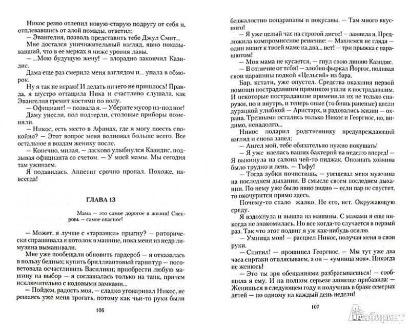 Иллюстрация 1 из 16 для Богатые тоже скачут, или Где спит совесть - Славачевская, Рыбицкая | Лабиринт - книги. Источник: Лабиринт
