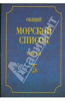 Общий морской список от основания флота до 1917 г. Том XII. Царствование императора Николая I. Т-Я