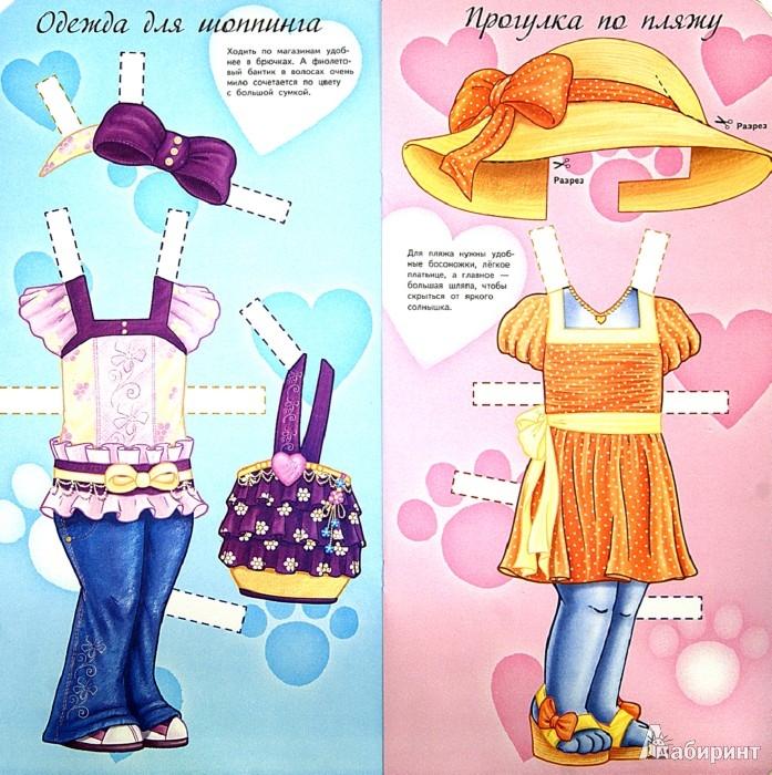 Иллюстрация 1 из 13 для Куколки. Модница Катрина. Книжка с самоделками   Лабиринт - книги. Источник: Лабиринт