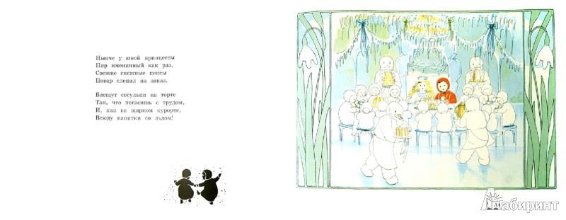 Иллюстрация 1 из 16 для Что с Маничкой было - фон Олферс | Лабиринт - книги. Источник: Лабиринт