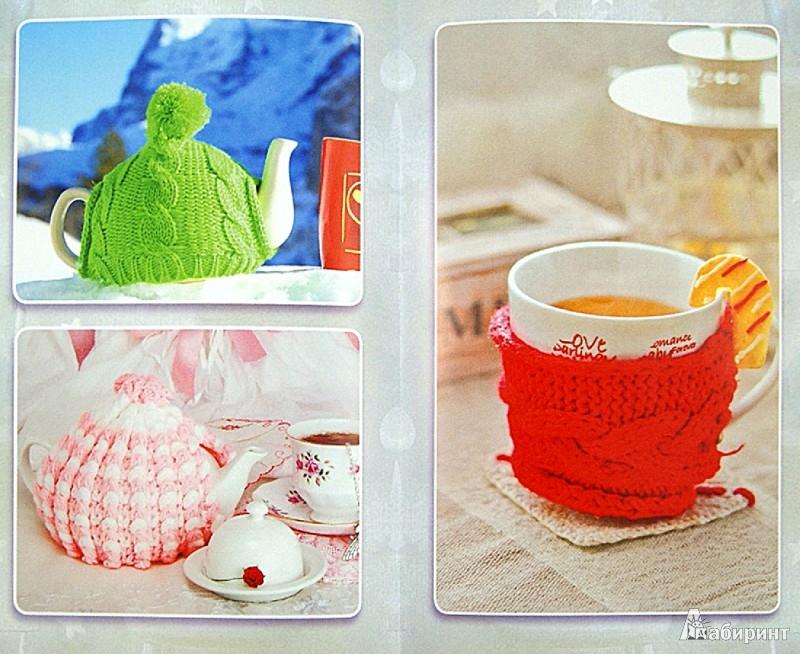 Иллюстрация 1 из 10 для Одежда для чайников и чашек - Евгения Михайлова   Лабиринт - книги. Источник: Лабиринт
