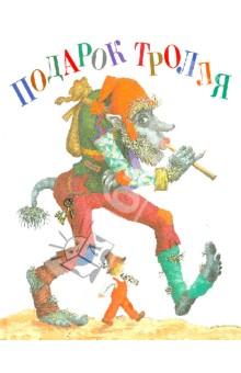 Подарок ТролляСборники сказок<br>Удивительные, странные существа тролли встречаются только в фольклоре народов Скандинавии - норвежских, шведских, датских сказках и легендах.<br>В этой книге собраны не народные, а самые разные литературные сказки, созданные известными писателями скандинавских стран: Дании, Швеции, Норвегии. Ну и Финляндии, поскольку она раньше входила в состав Швеции, и шведский язык до сих пор остаётся здесь вторым государственным, на нём пишут многие финские писатели.<br>Имена некоторых сказочников давно любимы русскими читателями, а с некоторыми можно познакомиться в этом сборнике.<br>Для младшего и среднего школьного возраста..<br>Составитель: Стрельцова Е.<br>