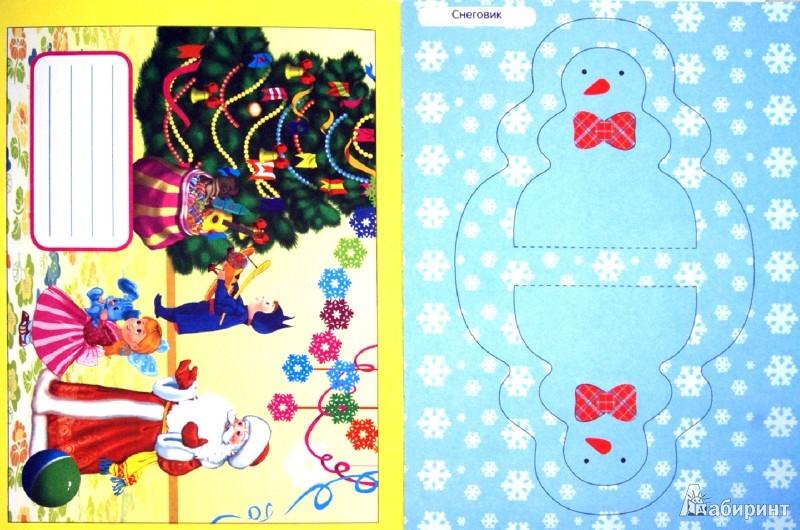 Иллюстрация 1 из 11 для Новогодний подарок своими руками | Лабиринт - книги. Источник: Лабиринт