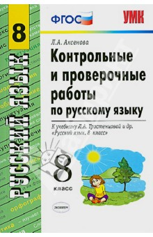 Скачать рабочая программа по русскому языку 8 класс бархударов