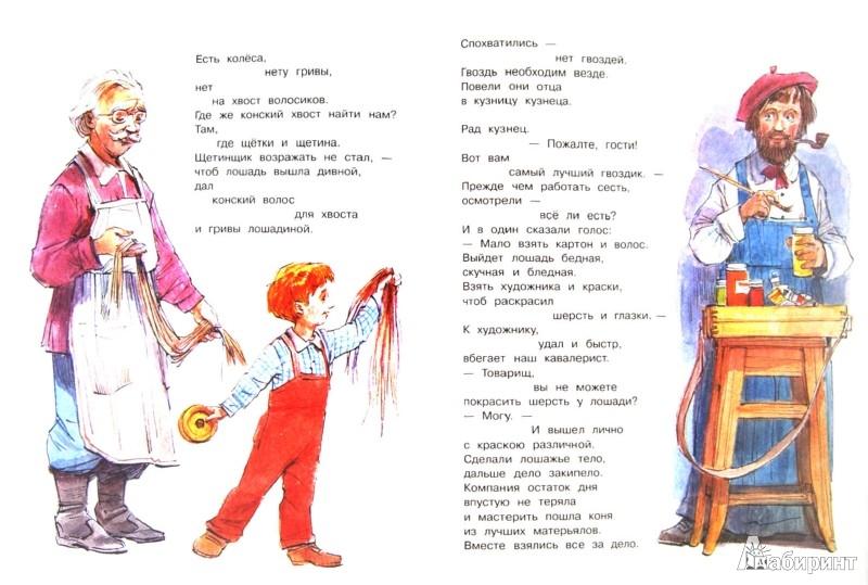 Иллюстрация 1 из 10 для Что такое хорошо и что такое плохо - Владимир Маяковский | Лабиринт - книги. Источник: Лабиринт