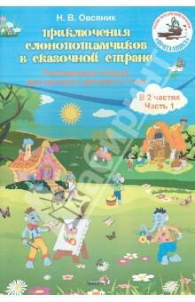 Приключения слонопотамчиков в сказочной стране. Развивающая тетр. для занятий с детьми 5-7 лет. Ч. 1