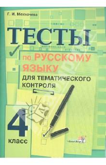 Русский язык. 4 класс. Тесты для тематического контроля. Практикум для учащихся