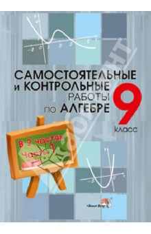 Алгебра. 9 класс. Самостоятельные и контрольные работы. Практикум для учащихся. В 2 частях. Часть 1