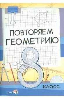 Повторяем геометрию. 8 класс. Пособие для учащихся