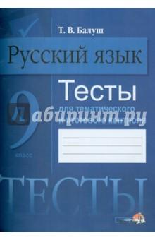 Русский язык. 9 класс. Тесты для тематического и итогового контроля