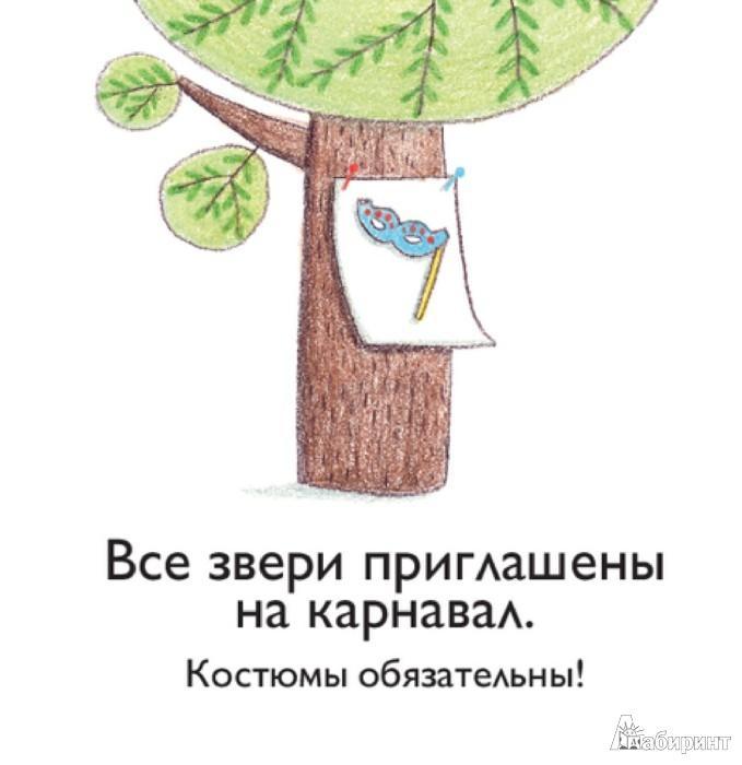Иллюстрация 1 из 47 для Карнавал зверей - Марианна Дюбюк | Лабиринт - книги. Источник: Лабиринт