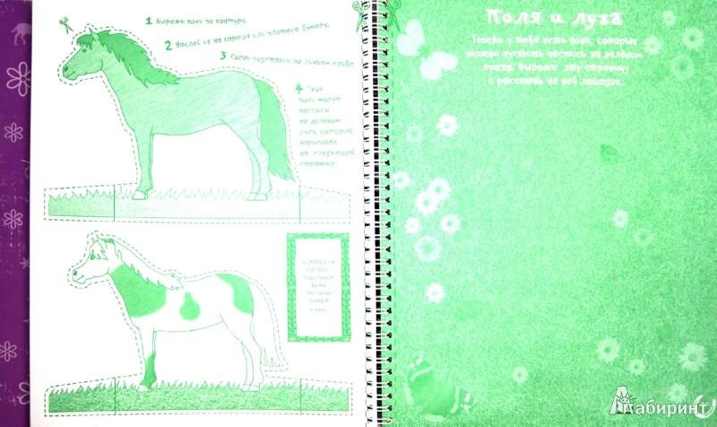 Иллюстрация 1 из 29 для Лошади и пони. Большая книга для творчества - Андреа Пиннингтон | Лабиринт - книги. Источник: Лабиринт