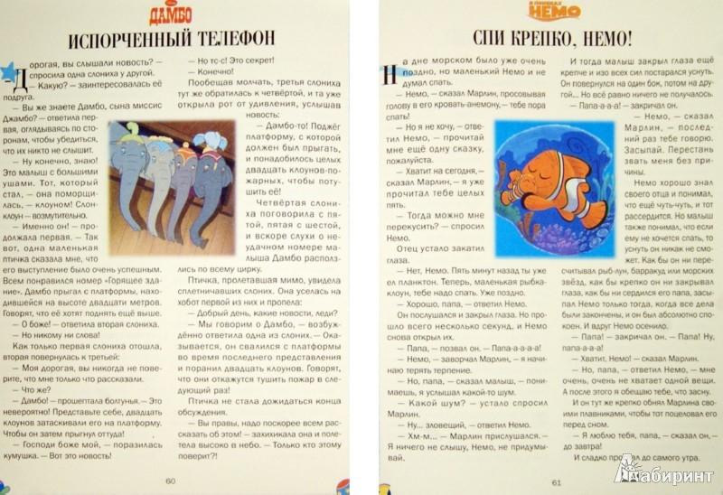 Иллюстрация 1 из 36 для 101 Сказка на ночь. Новогодняя | Лабиринт - книги. Источник: Лабиринт