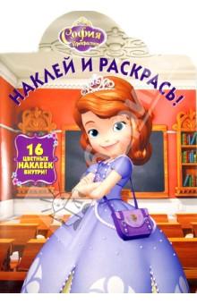 София Прекрасная. Наклей и раскрась (№13114)