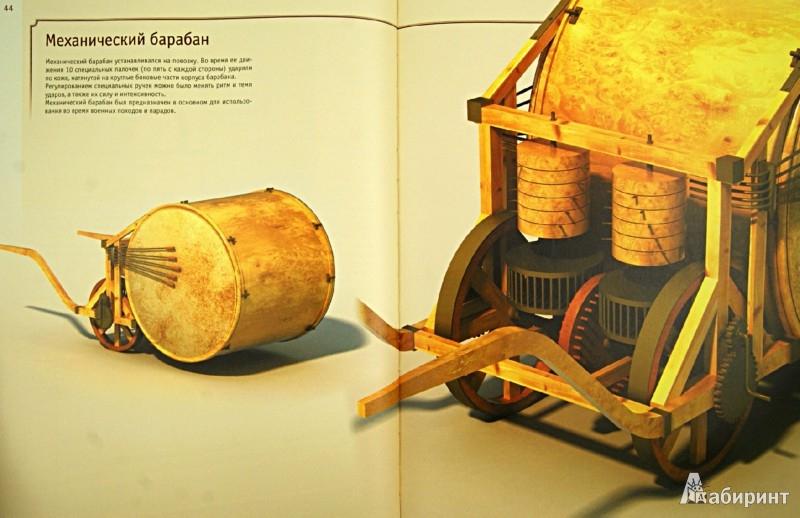 Иллюстрация 1 из 8 для Леонардо да Винчи. Жизнь и открытия - Оксана Рымаренко | Лабиринт - книги. Источник: Лабиринт