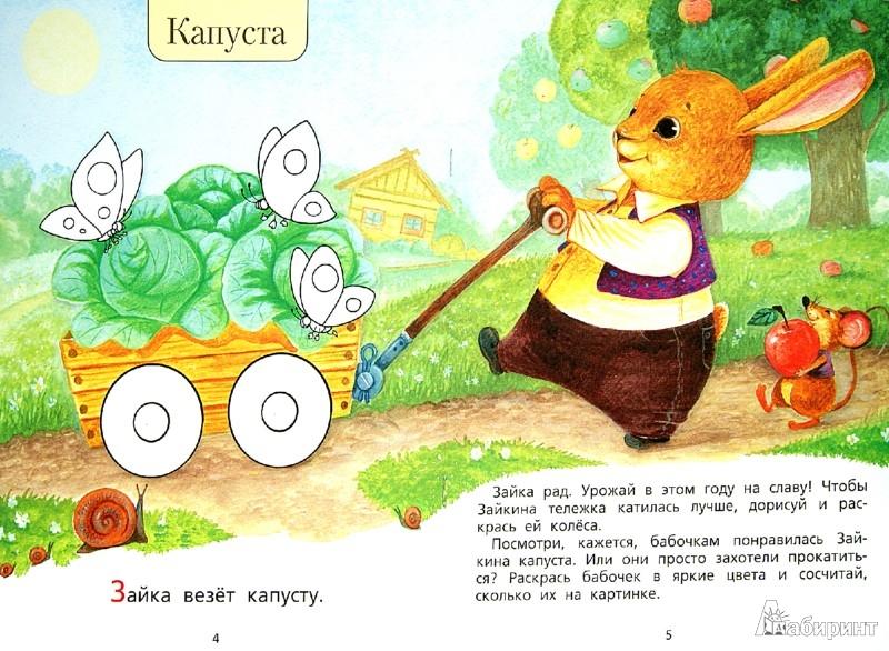 Иллюстрация 1 из 17 для Во саду ли, в огороде. Зайкина книжка - Е. Баканова | Лабиринт - книги. Источник: Лабиринт