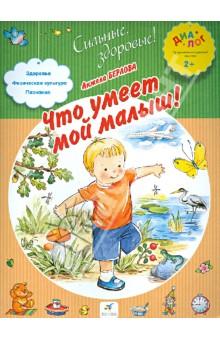 Берлова Анжела Леонидовна Что умеет мой малыш!