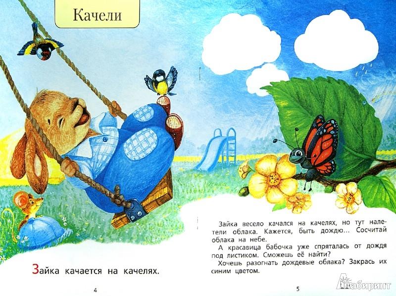 Иллюстрация 1 из 9 для Детская площадка. Зайкина книжка - Т. Деркач | Лабиринт - книги. Источник: Лабиринт