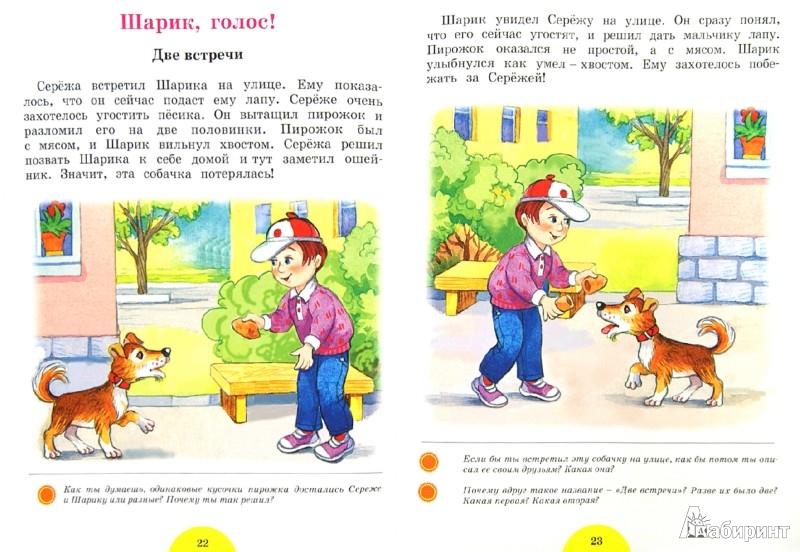 Иллюстрация 1 из 16 для Неслучайные истории, или Прятки с числами. Чтение. Счет. Развитие речи - Соболева, Агафонова | Лабиринт - книги. Источник: Лабиринт