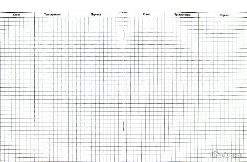 Иллюстрация 1 из 8 для Английский язык. Рабочая тетрадь для записи новых слов + справочные материалы | Лабиринт - канцтовы. Источник: Лабиринт