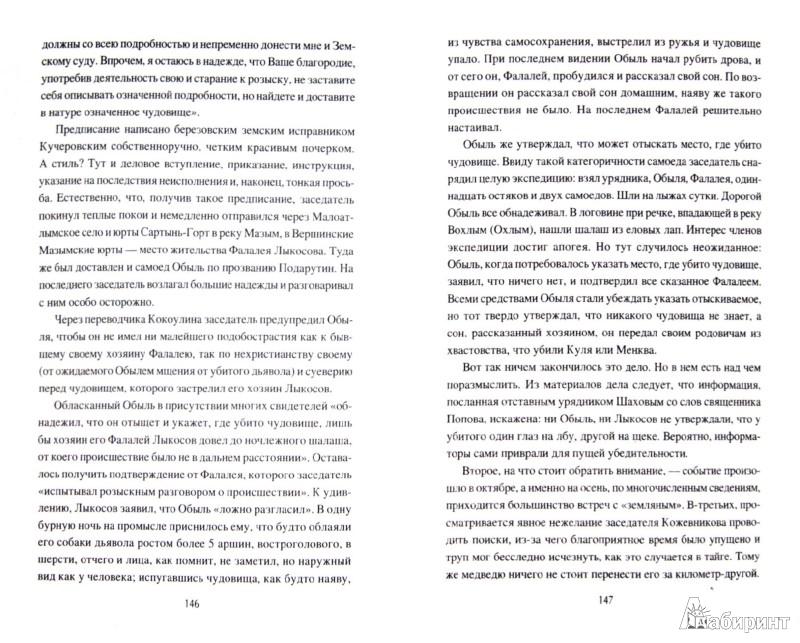 Иллюстрация 1 из 9 для Вслед за Великой Богиней - Аркадий Захаров | Лабиринт - книги. Источник: Лабиринт