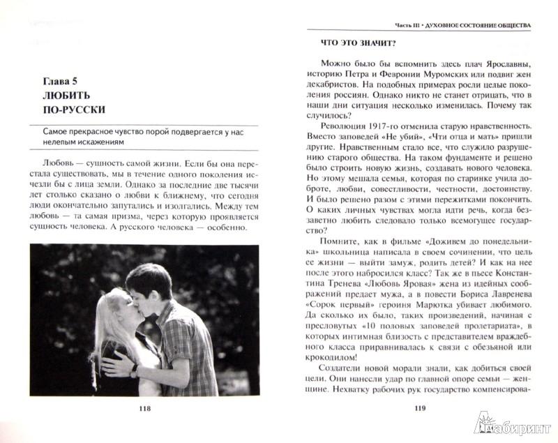 Иллюстрация 1 из 20 для Куда идут русские? Публицистика - Александр Лапин | Лабиринт - книги. Источник: Лабиринт