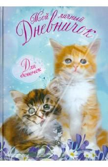 """Мой личный дневничок для девочек """"Два пушистых котенка"""""""