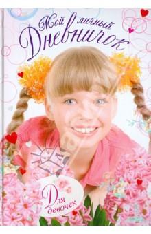 """Мой личный дневничок для девочек """"Девочка в шляпке"""" """"Девочка с косичками"""""""