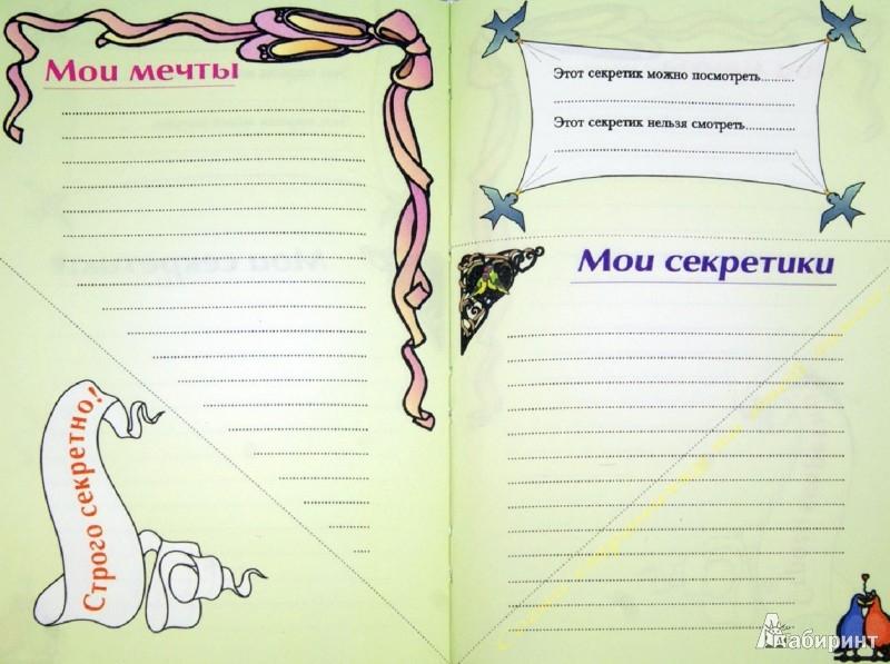 Как сделать свой дневник для девочек из тетради